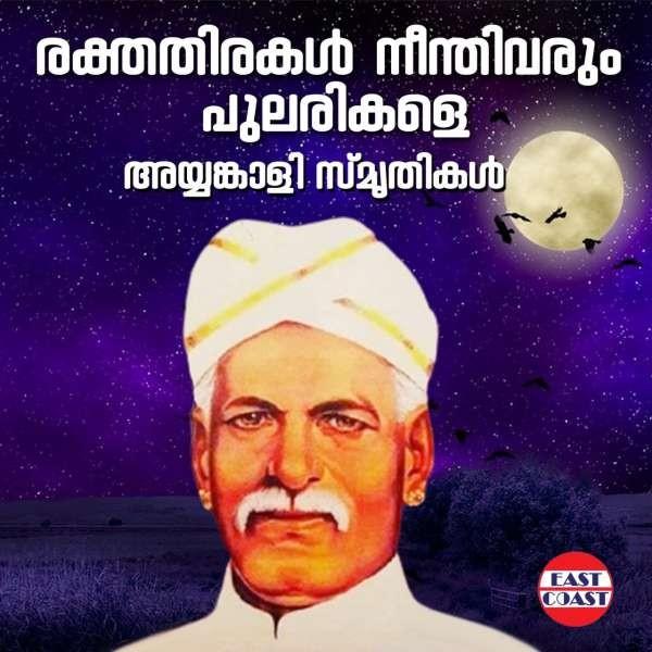 Rektha Thirakal Neenthi Varum Pularikale, Ayyankali Smruthikal