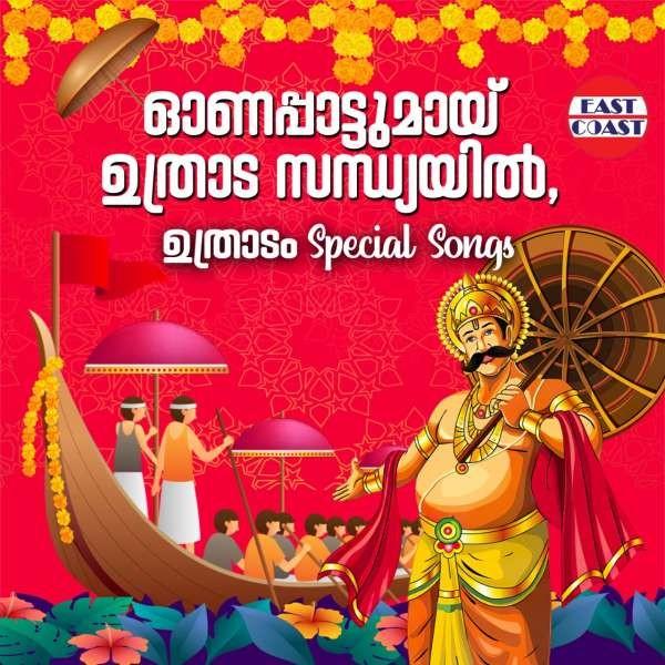 Onappattumayi Uthrada Sandhyayil, Uthradam Special Songs