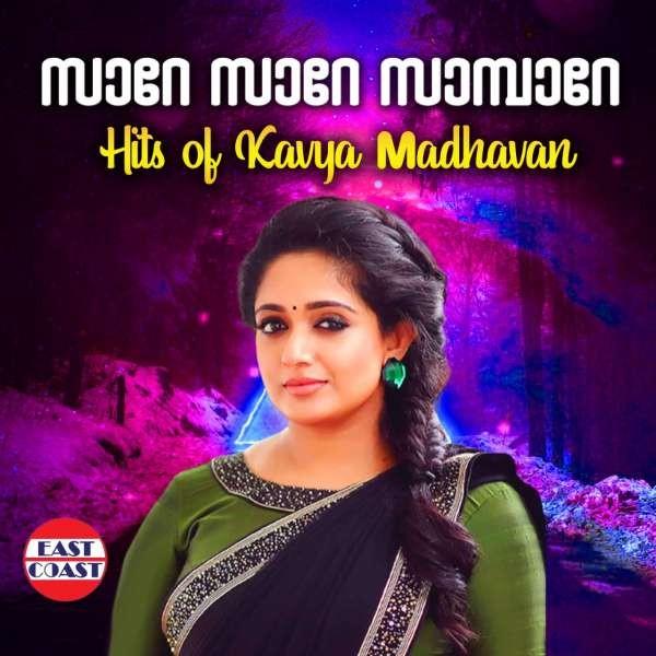 Sare Sare Sambare, Hits Of Kavya Madhavan