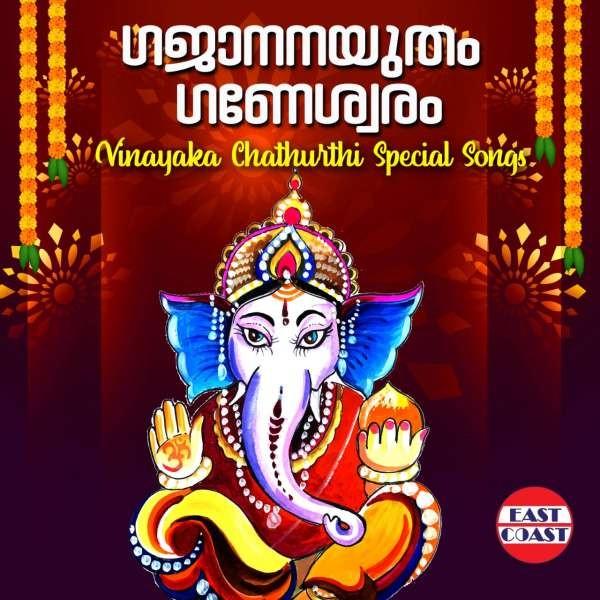 Gajananayutham Ganeswaram , Vinayaka Chathurthi Special Songs