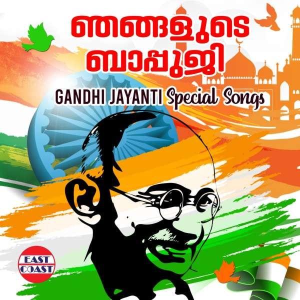 Njangalude Bappuji , Gandhi Jayanti Special Songs