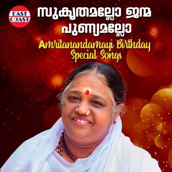 Sukruthamallo Punnyamallo , Amritanandamayi Birthday Special Songs