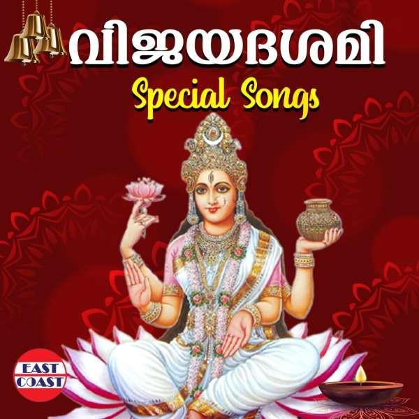 Vijayadashami Special Songs