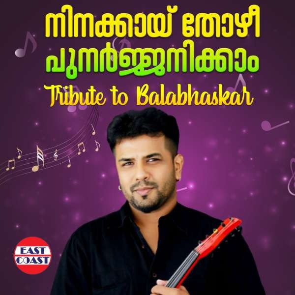 Ninakkay Thozhee Punarjanikkam , Tribute to Balabhaskar