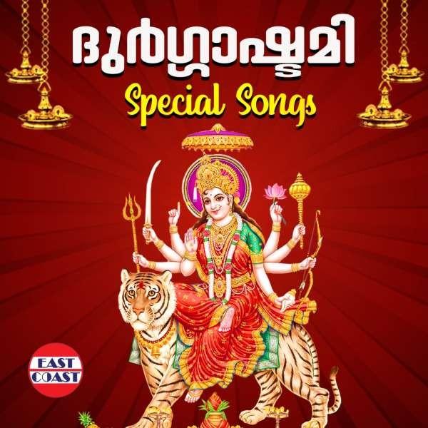 Durgashtami Special Songs